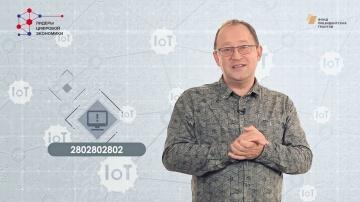 АИВ: Лекция 6. «Интернет вещей» Часть 3. «Примеры внедрения интернета вещей» - видео